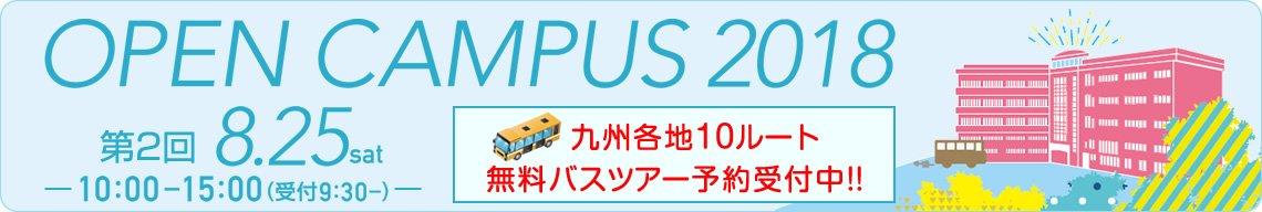 オープンキャンパス2018:8月5日・8月25日開催|無料バスツアー予約受付中