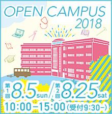 オープンキャンパス2018:8月5日・8月25日開催