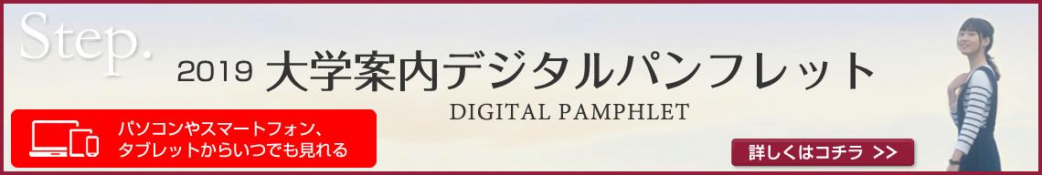 2019大学案内デジタルパンフレット