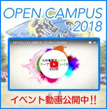今年のオープンキャンパスを動画で紹介