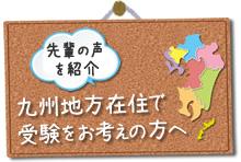 九州・沖縄在住で受験をお考えの方