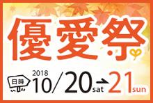 学園祭「優愛祭」:10月20日・21日開催