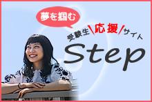 九州看護大学を目指す受験生応援サイト