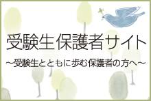 受験生の保護者向け情報サイト