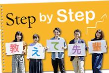 Step by Step(教えて先輩)