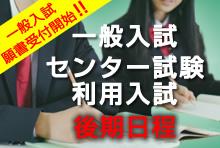 一般入試・センター試験利用入試 後期日程 出願受付開始。