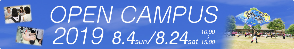 2019年度オープンキャンパス:8月4日(日)・24日(土)開催