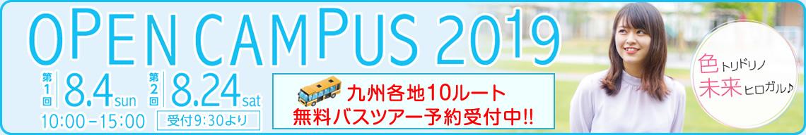 2019年度オープンキャンパス:8月4日(日)・24日(土)開催、無料バスツアー予約受付中