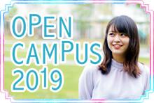2019年度オープンキャンパス