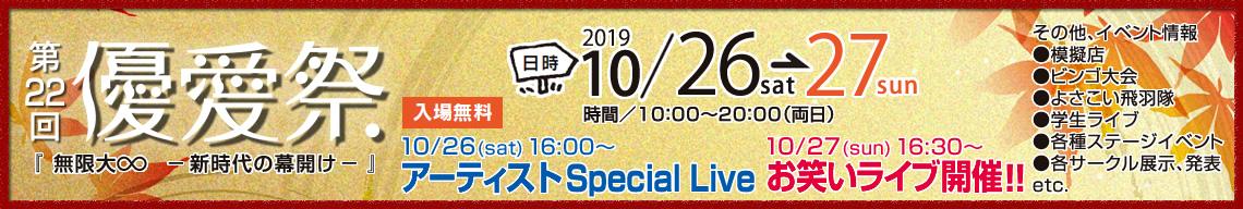 学園祭「優愛祭」:10月26日・27日開催