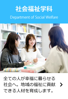 社会福祉学科