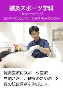鍼灸スポーツ学科