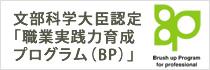 職業実践力育成プログラム(BP)の認定を受けました