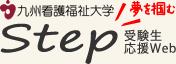 九州看護福祉大学特設サイト:受験生応援Web