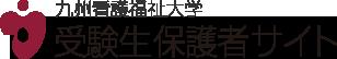 受験生保護者サイト|九州看護福祉大学