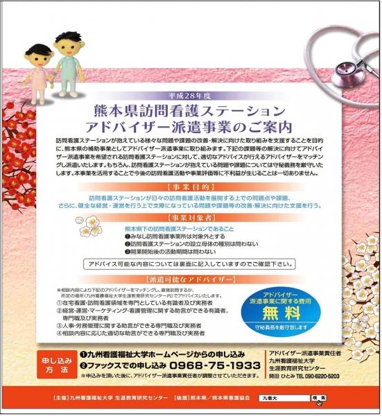 熊本県訪問看護ステーションアドバイザー派遣事業のご案内