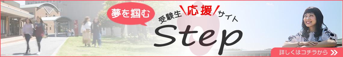 受験生応援サイトStep